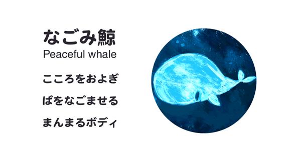 なごみ鯨 こころをおよぎ ばをなごませる まんまるボディ